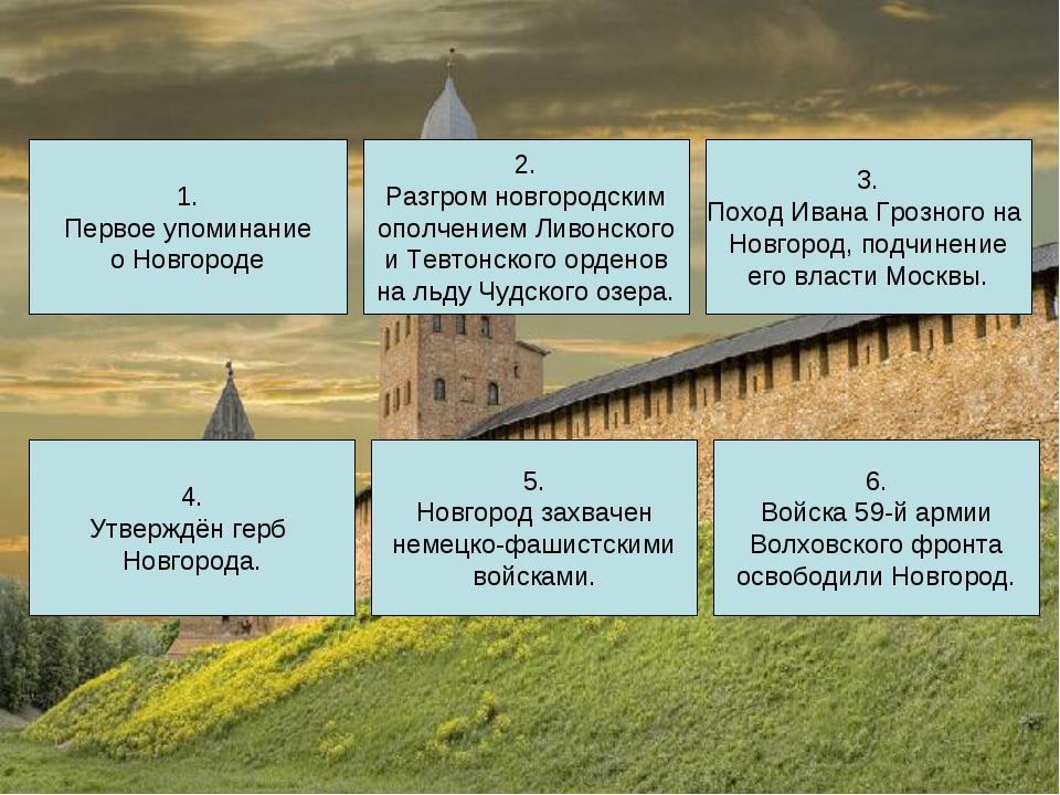 1. Первое упоминание о Новгороде 2. Разгром новгородским ополчением Ливонског...