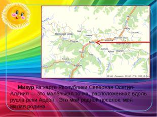 Мизур на карте Республики Северная Осетия-Алания — это маленькая точка, расп