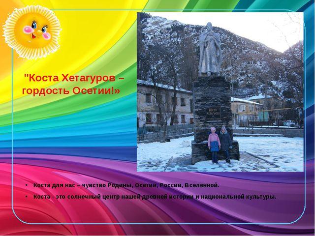 """""""Коста Хетагуров – гордость Осетии!» Коста для нас – чувство Родины, Осетии..."""