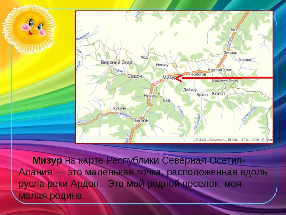 Мизур на карте Республики Северная Осетия-Алания — это маленькая точка, расп...
