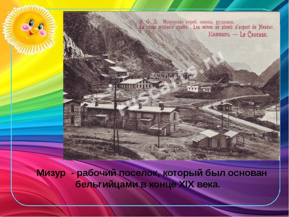 Мизур - рабочий поселок, который был основан бельгийцами в конце XIX века.