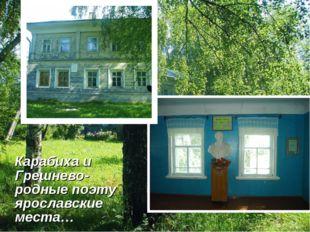 Карабиха и Грешнево-родные поэту ярославские места…