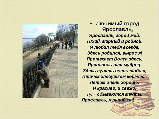 Любимый город Ярославль. Ярославль, город мой. Тихий, мирный и родной. Я люби...