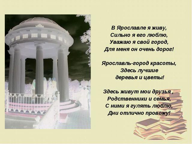 В Ярославле я живу, Сильно я его люблю, Уважаю я свой город, Для меня он очен...