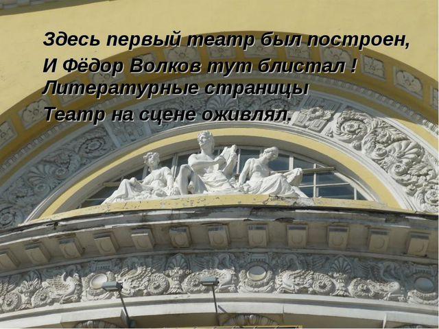 Здесь первый театр был построен, И Фёдор Волков тут блистал ! Литературные с...