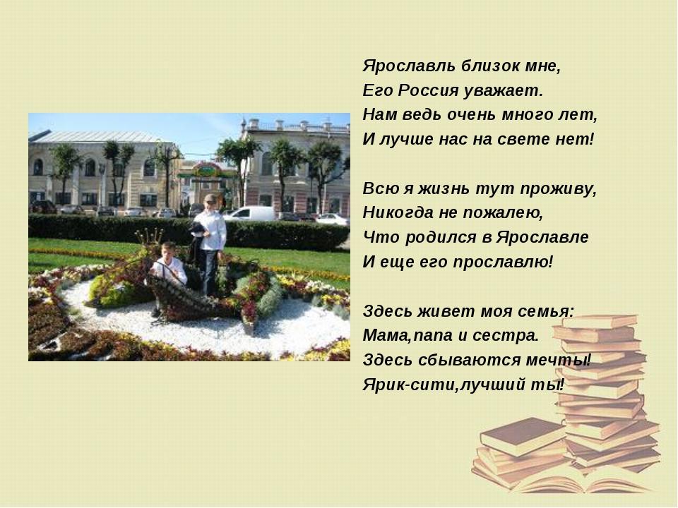 Ярославль близок мне, Его Россия уважает. Нам ведь очень много лет, И лучше н...