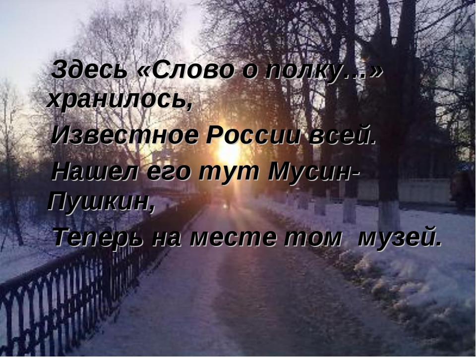 Здесь «Слово о полку…» хранилось, Известное России всей. Нашел его тут Мусин...