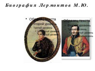 Биография Лермонтов М.Ю.