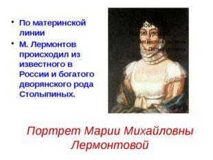 По материнской линии М. Лермонтов происходил из известного в России и богатог