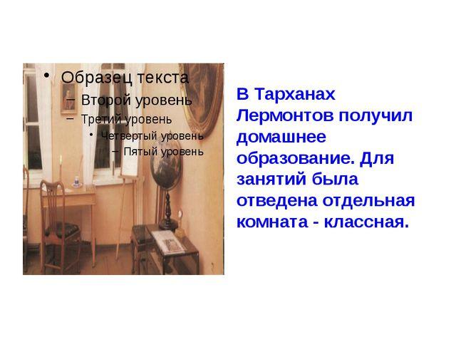 В Тарханах Лермонтов получил домашнее образование. Для занятий была отведена...