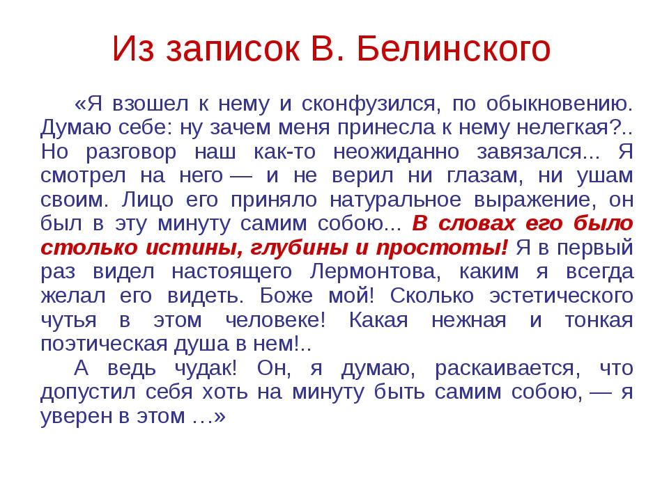 Из записок В. Белинского «Я взошел к нему и сконфузился, по обыкновению. Дум...