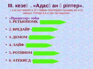 ІІІ. кезең. «Адасқан әріптер». Әр дұрыс жауапқа 10 ұпайдан беріледі(ал орында