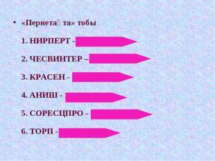 «Пернетақта» тобы 1. НИРПЕРТ - принтер 2. ЧЕСВИНТЕР – винчестер 3. КРАСЕН -