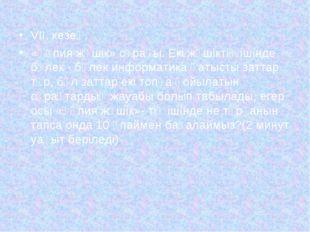 VІІ. кезең. «Құпия жәшік» сұрағы. Екі жәшіктің ішінде бөлек - бөлек информати