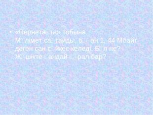 «Пернетақта» тобына Мәлімет сақтайды, бұған 1, 44 Мбайт деген сан сәйкес келе