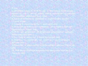 ІІ топ: 1. «Информатика» пәні ЭЕМ - нің көмегімен ақпараттарды жинау, сақтау
