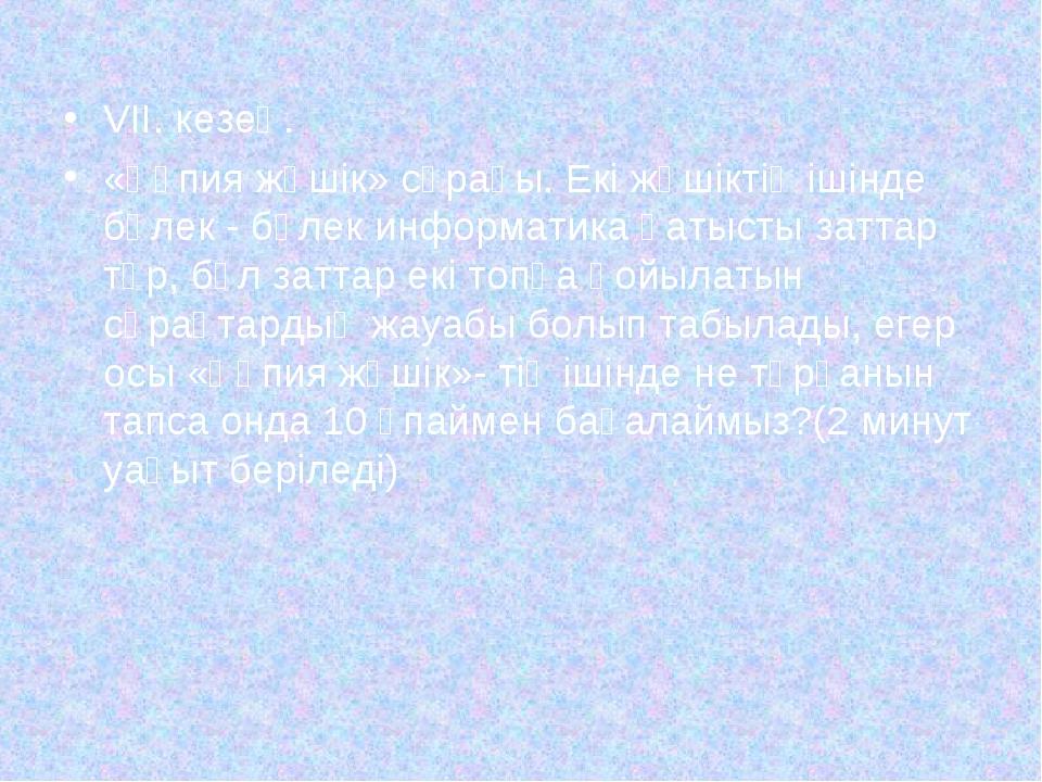 VІІ. кезең. «Құпия жәшік» сұрағы. Екі жәшіктің ішінде бөлек - бөлек информати...