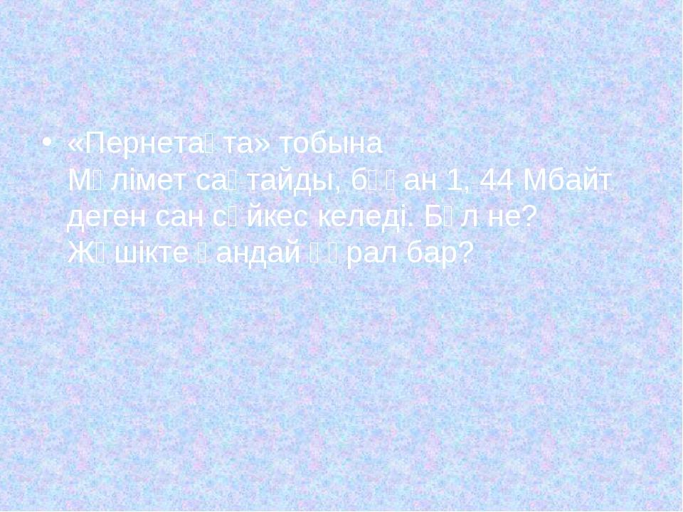«Пернетақта» тобына Мәлімет сақтайды, бұған 1, 44 Мбайт деген сан сәйкес келе...