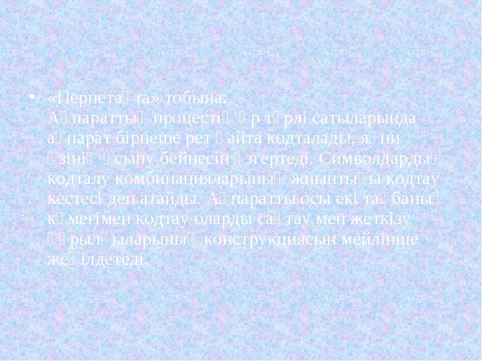«Пернетақта» тобына: Ақпараттық процестің әр түрлі сатыларында ақпарат бірнеш...