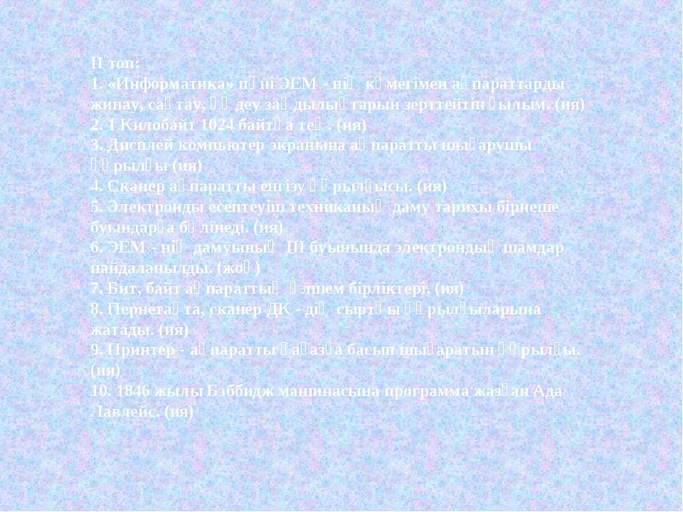 ІІ топ: 1. «Информатика» пәні ЭЕМ - нің көмегімен ақпараттарды жинау, сақтау...