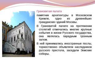 Грановитая палата памятник архитектуры в Московском Кремле, одно из древнейши