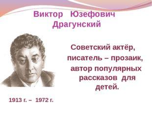 Виктор Юзефович Драгунский Советский актёр, писатель – прозаик, автор популяр