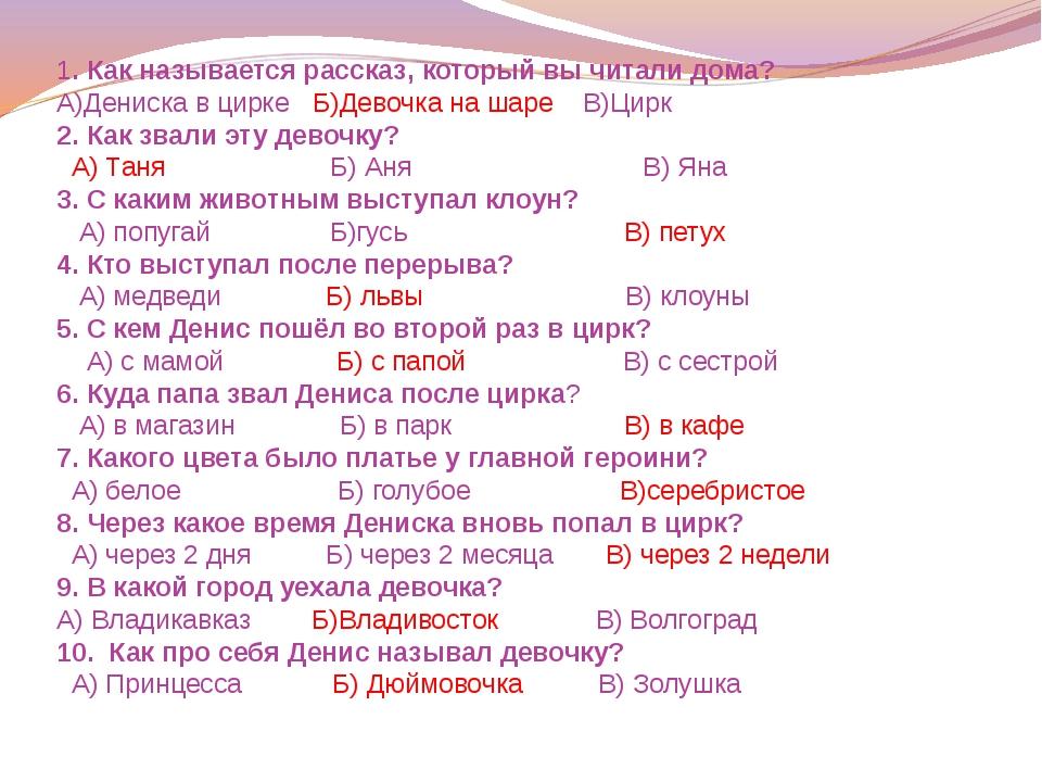 1. Как называется рассказ, который вы читали дома? А)Дениска в цирке Б)Девочк...