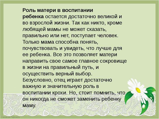 Роль матери в воспитании ребенкаостается достаточно великой и во взрослой...
