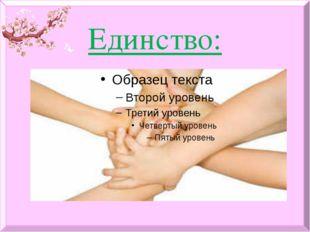 Единство: