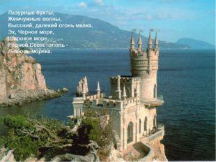 Лазурные бухты, Жемчужные волны, Высокий, далекий огонь маяка. Эх, Черное мор
