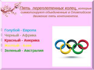 Пять переплетенных колец, которые символизируют объединенные в Олимпийское дв