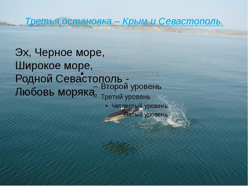 Третья остановка – Крым и Севастополь. Эх, Черное море, Широкое море, Родной...