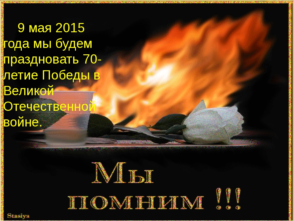 9 мая 2015 года мы будем праздновать 70-летие Победы в Великой Отечественной...