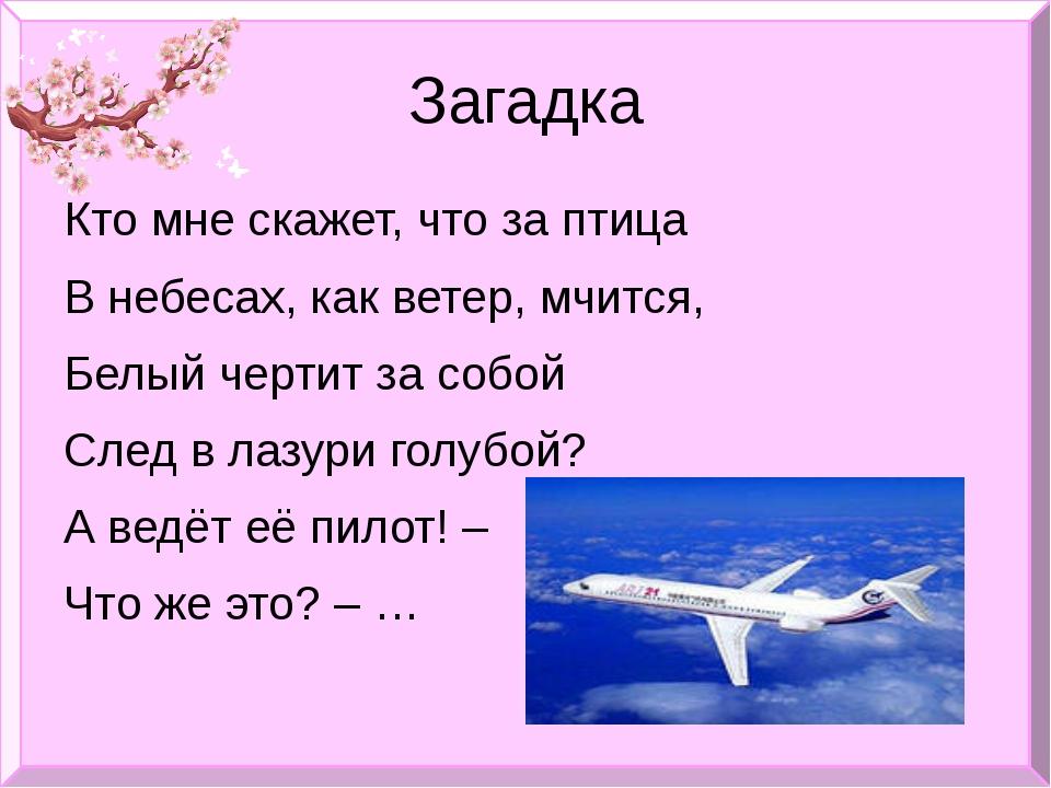 Загадка Кто мне скажет, что за птица В небесах, как ветер, мчится, Белый черт...