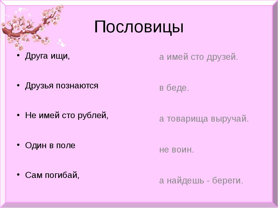 Пословицы Друга ищи, Друзья познаются Не имей сто рублей, Один в поле Сам пог...