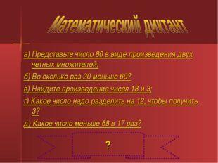 а) Представьте число 80 в виде произведения двух четных множителей; б) Во ско