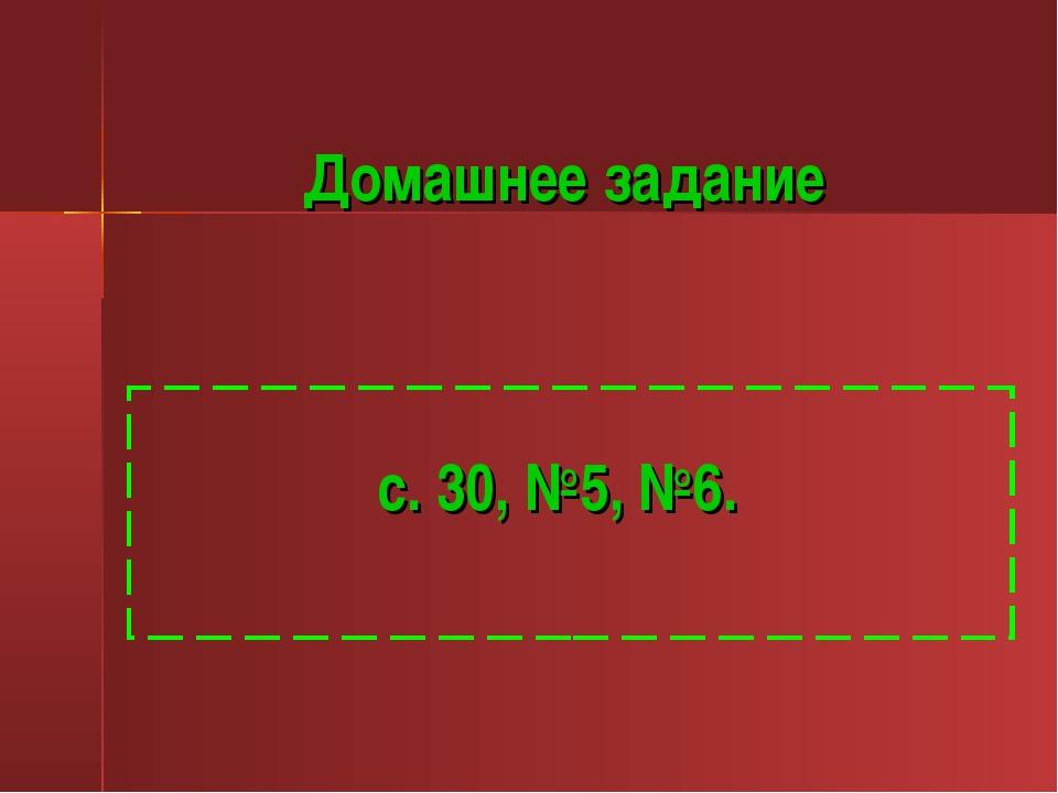 Домашнее задание с. 30, №5, №6.