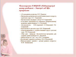 Используемые в МКДОУ «Новохоперский центр развития – детский сад №1» программ
