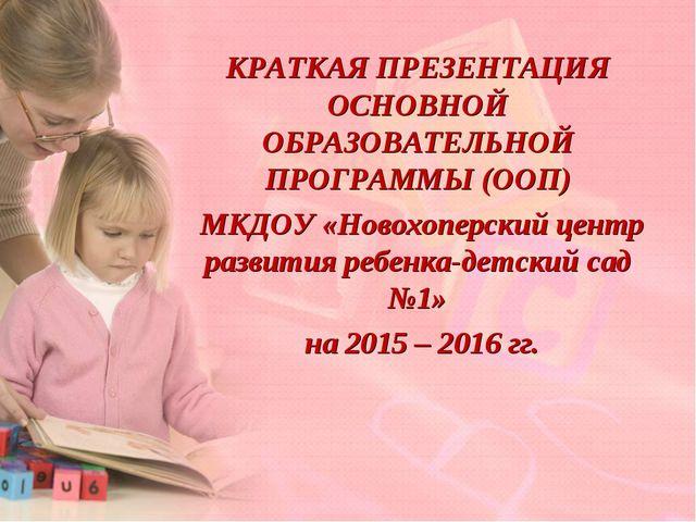 КРАТКАЯ ПРЕЗЕНТАЦИЯ ОСНОВНОЙ ОБРАЗОВАТЕЛЬНОЙ ПРОГРАММЫ (ООП) МКДОУ «Новохопер...