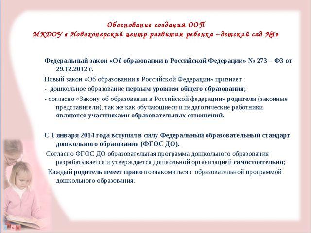 Обоснование создания ООП МКДОУ « Новохоперский центр развития ребенка –детски...