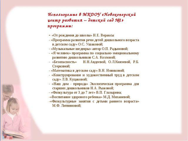 Используемые в МКДОУ «Новохоперский центр развития – детский сад №1» программ...