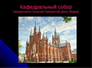 Кафедральный собор непорочного Зачатия Пресвятой Девы Марии