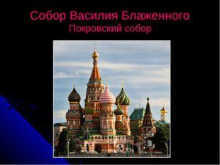 Собор Василия Блаженного Покровский собор