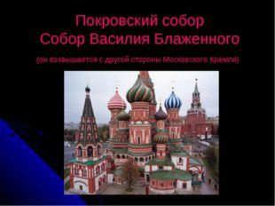 Покровский собор Собор Василия Блаженного (он возвышается с другой стороны Мо