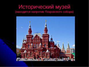 Исторический музей (находится напротив Покровского собора)