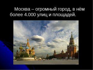 Москва – огромный город, в нём более 4.000 улиц и площадей.