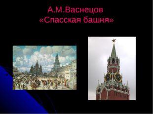 А.М.Васнецов «Спасская башня»