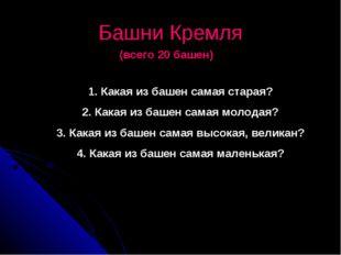Башни Кремля (всего 20 башен) Какая из башен самая старая? Какая из башен сам