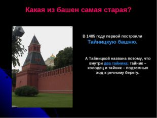 Какая из башен самая старая? В 1485 году первой построили Тайницкую башню. А