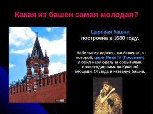 Какая из башен самая молодая? Царская башня построена в 1680 году. Небольшая